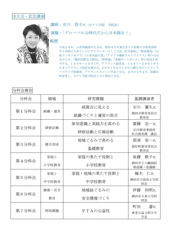 44touhoku_ページ_2