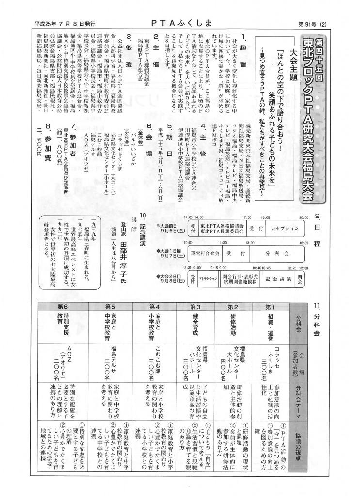 kaihou91_ページ_2
