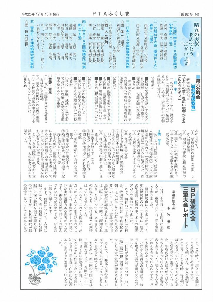 kaihou92_ページ_4