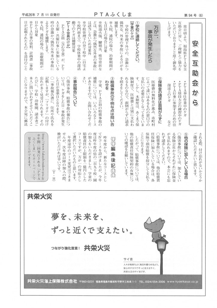 kaihou94_ページ_6
