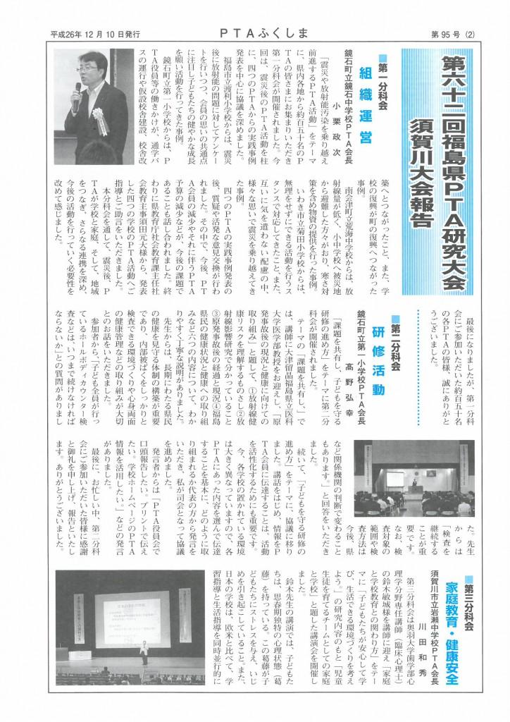 kaihou95_ページ_2