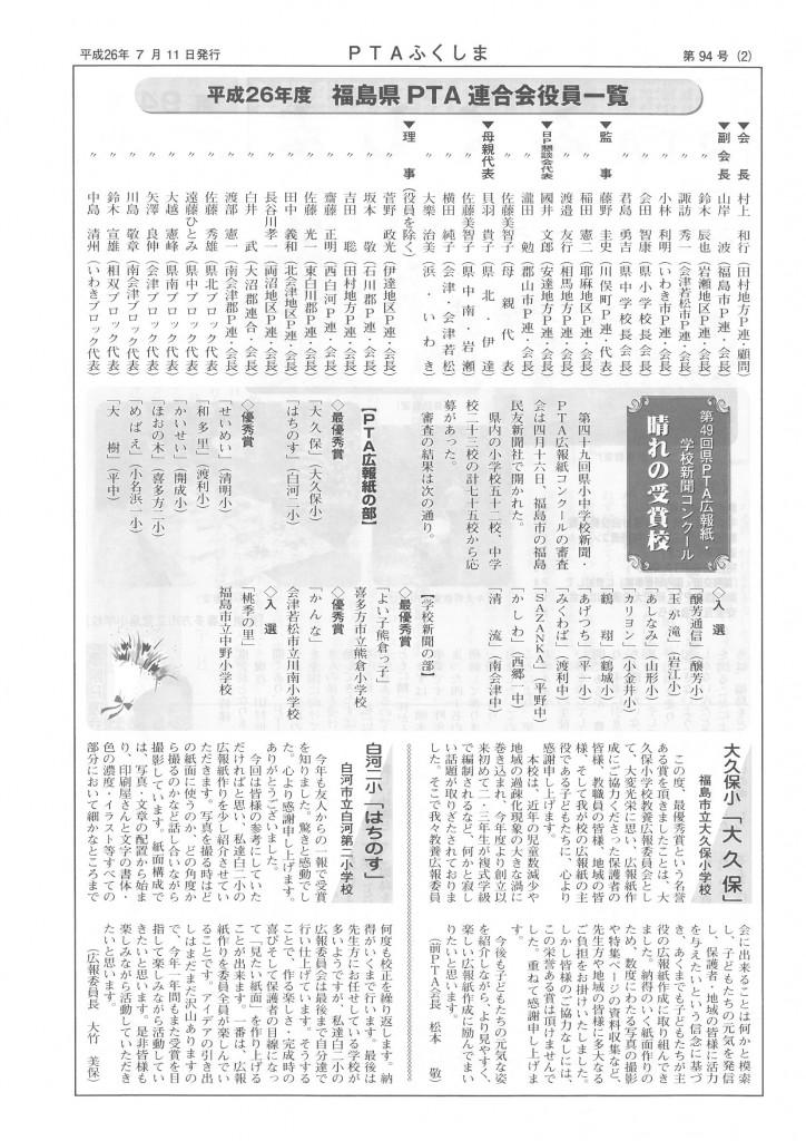 kaihou94_ページ_2