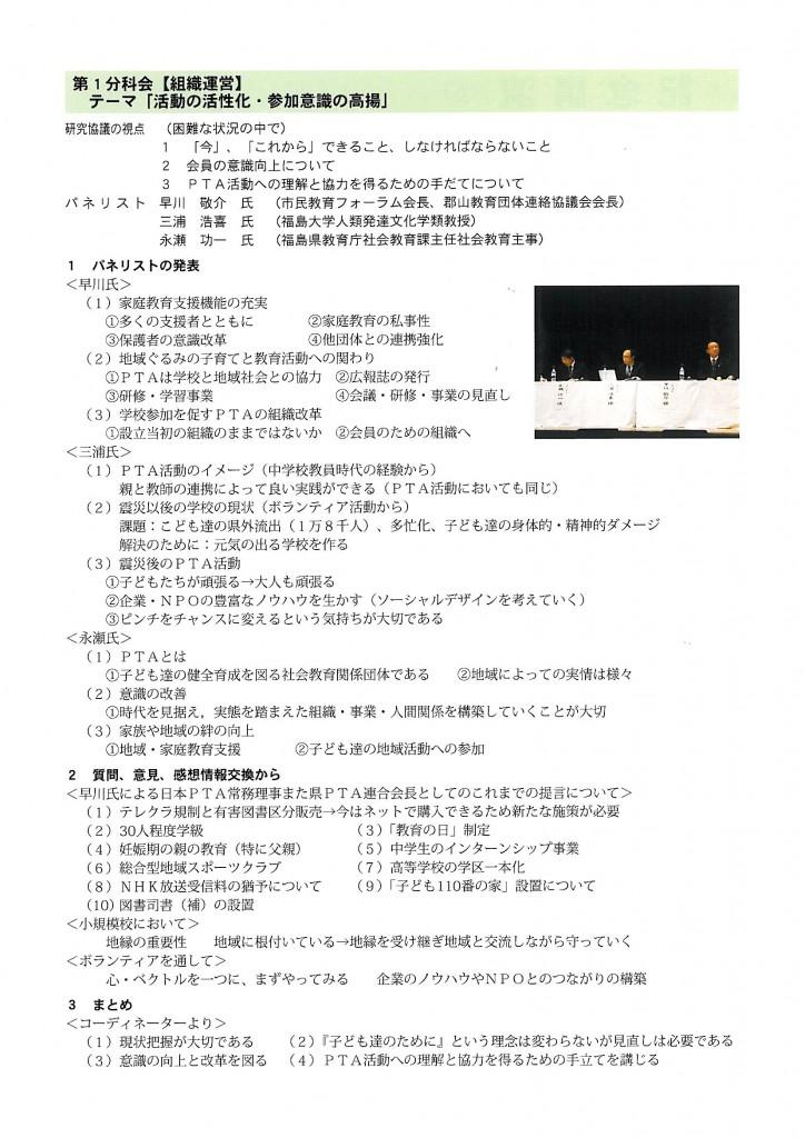 60aizu_ページ_4