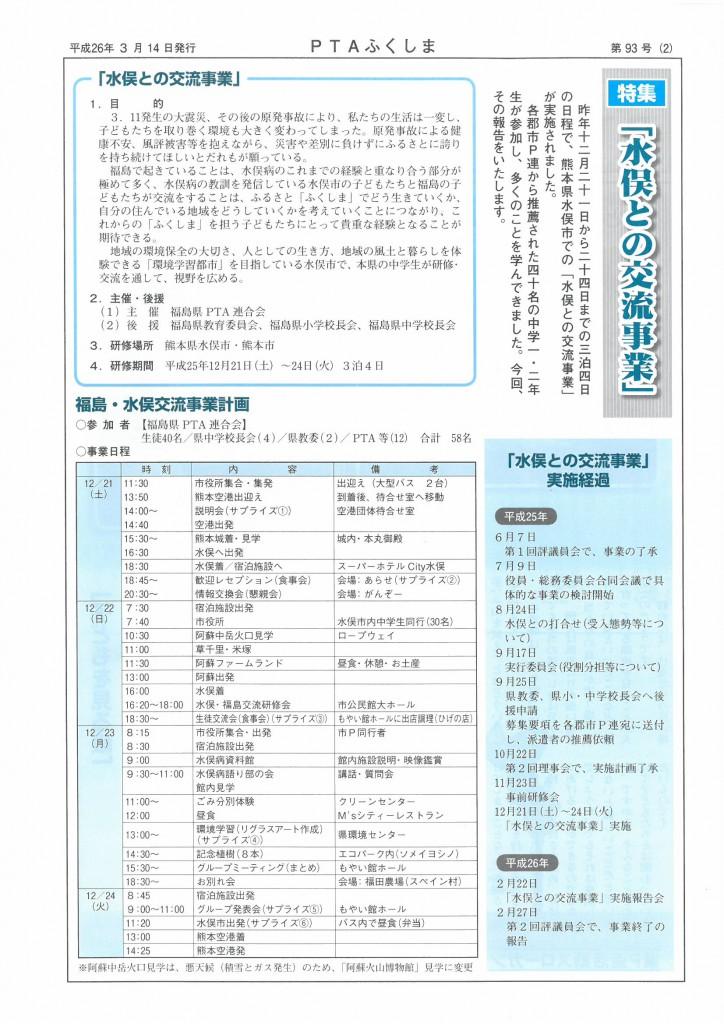 kaihou93_ページ_2