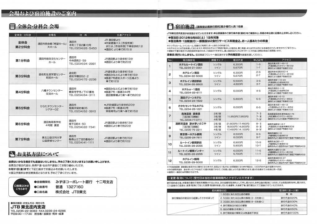 sakataakumi_ページ_4
