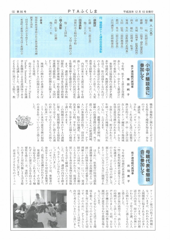 kaihou95_ページ_5