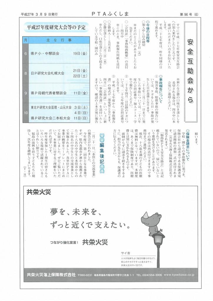 kaihou96_ページ_6