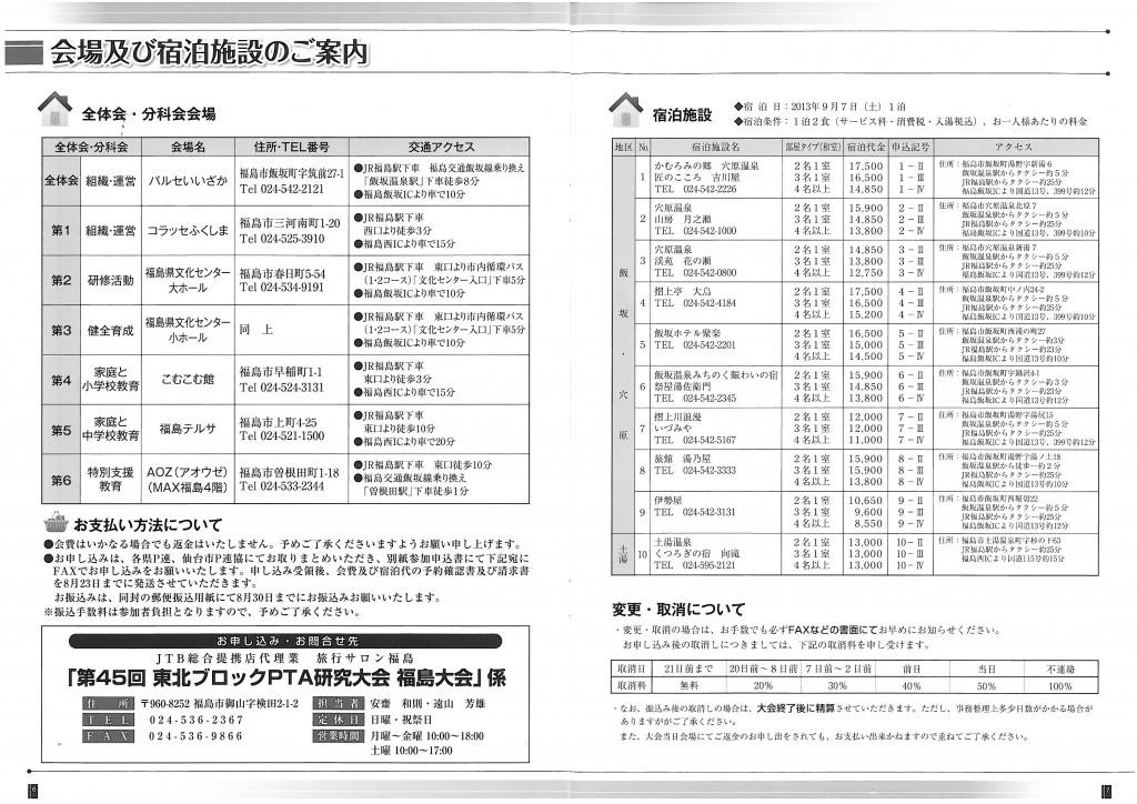 45niji_ページ_4