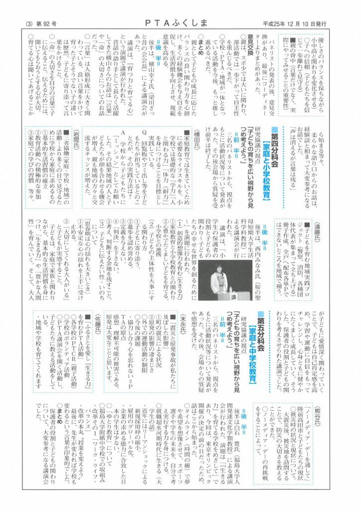 kaihou92_ページ_3