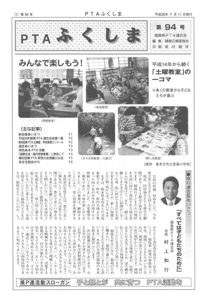 kaihou94_ページ_1