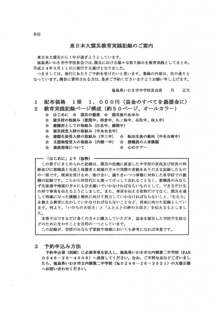 福島県いわき市中学校長会からのお知らせ_ページ_1