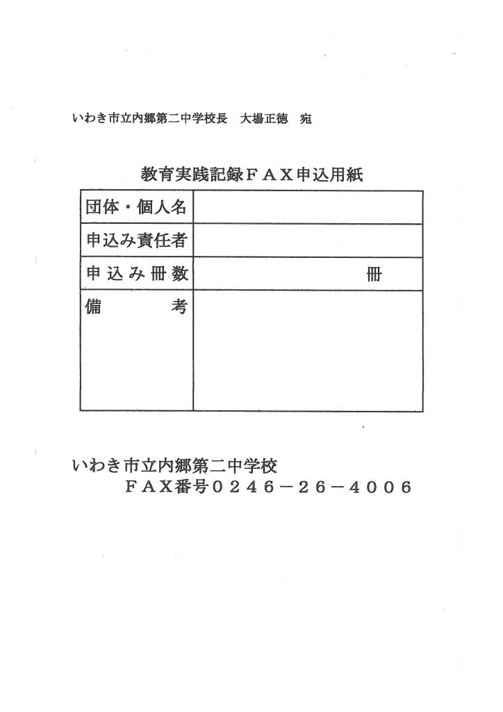 福島県いわき市中学校長会からのお知らせ_ページ_2