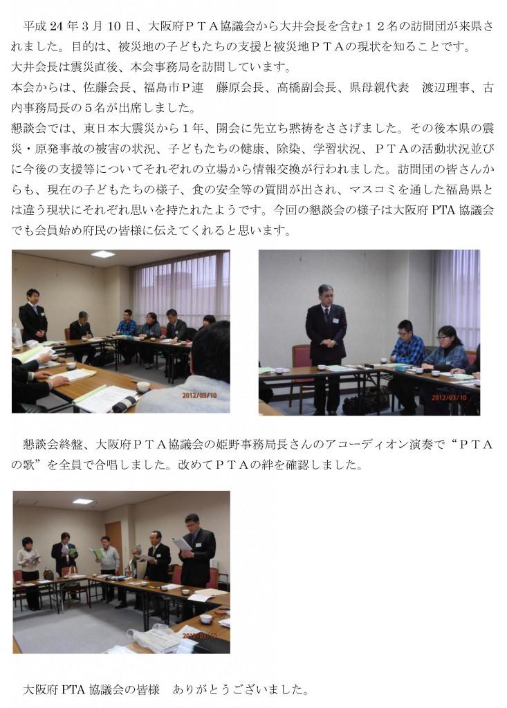 大阪府PTA協議会との交流報告