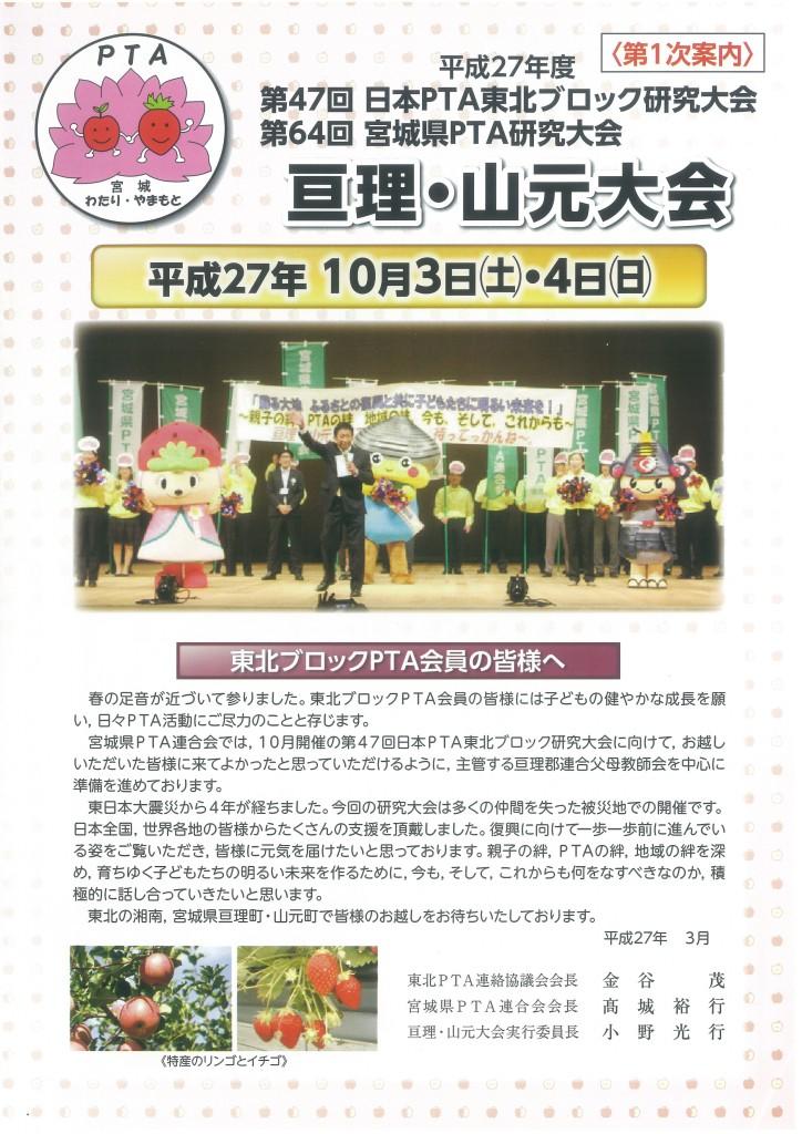 第47回日本PTA東北ブロック研究大会第一次案内1