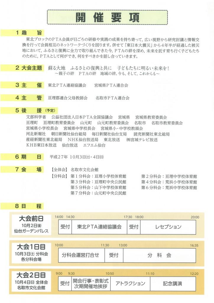 第47回日本PTA東北ブロック研究大会第一次案内2