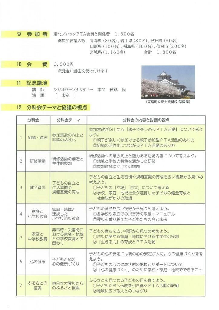 第47回日本PTA東北ブロック研究大会第一次案内3