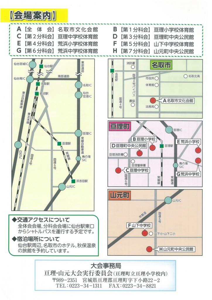 第47回日本PTA東北ブロック研究大会第一次案内4