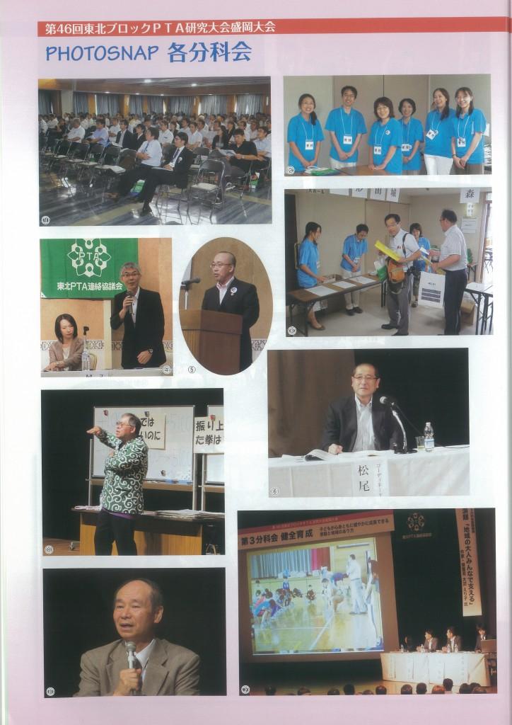 第46回東北ブロック研究大会盛岡大会記録集5