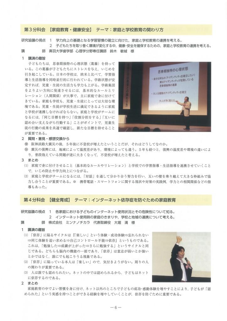 第62回福島県PTA研究大会須賀川大会報告6