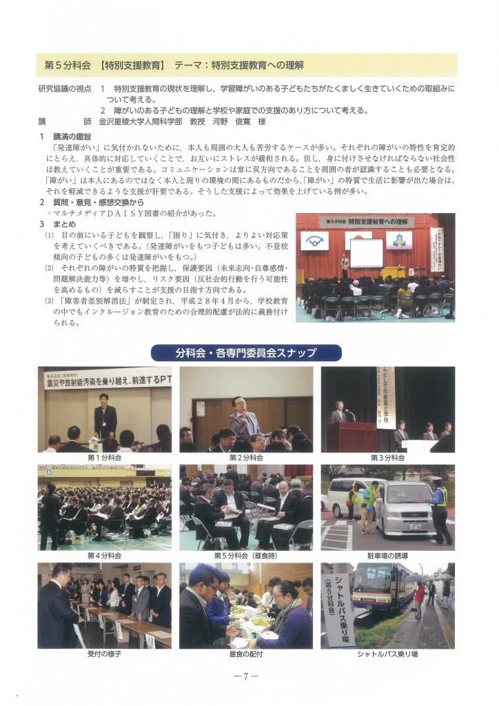 第62回福島県PTA研究大会須賀川大会報告7