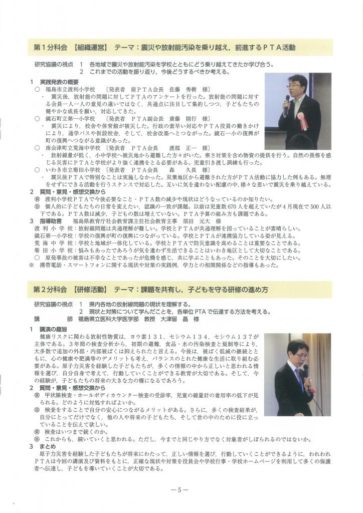 第62回福島県PTA研究大会須賀川大会報告5