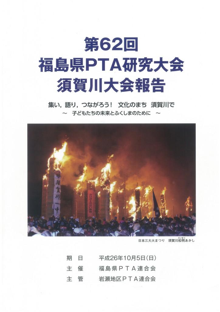 第62回福島県PTA研究大会須賀川大会報告1