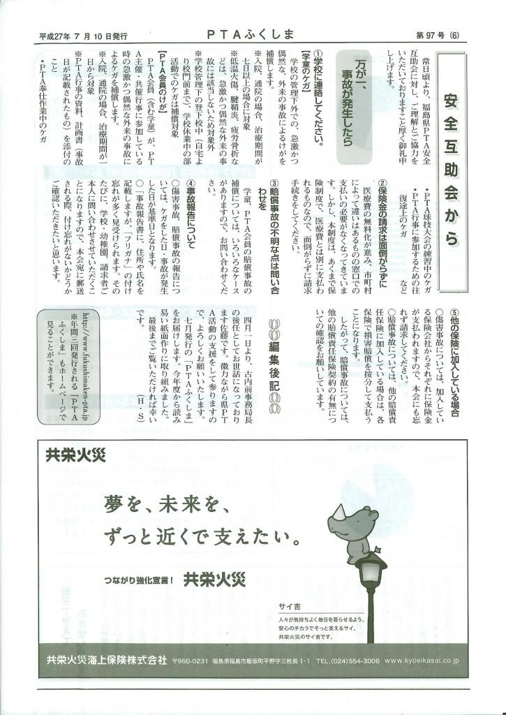 ptakaihou97-6