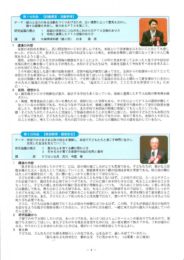 ptafukushima63h_000005