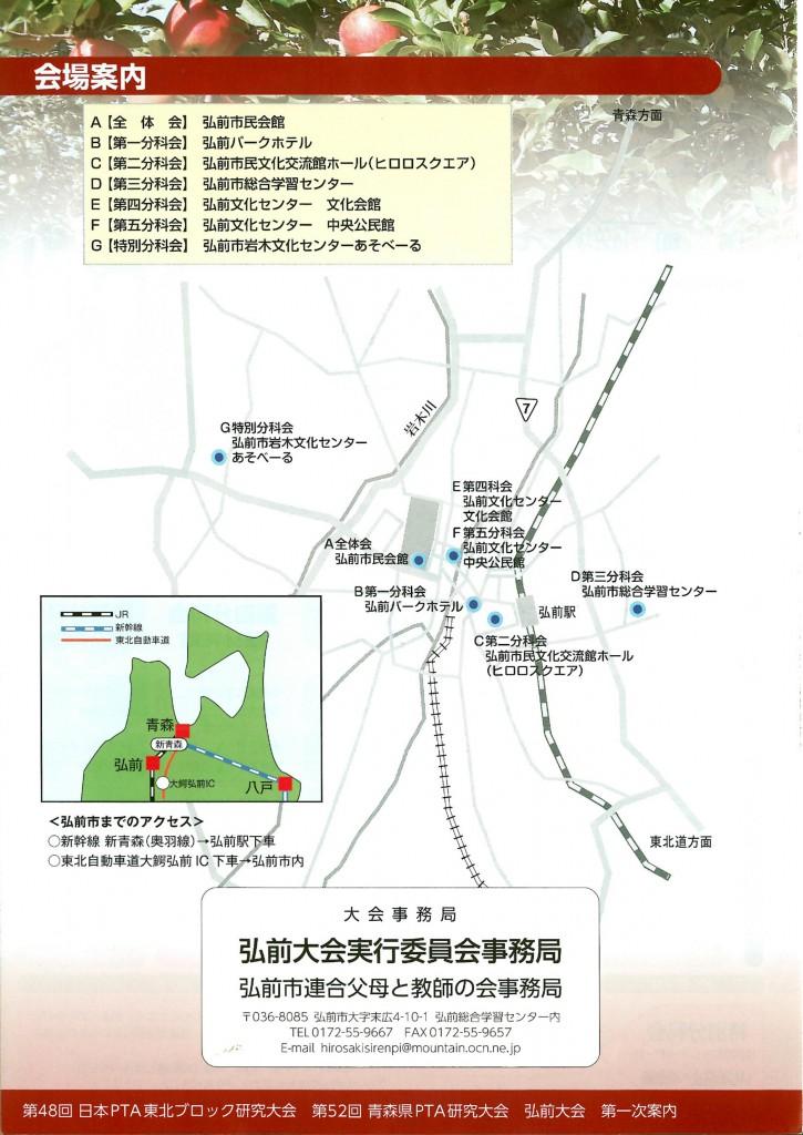 ptatouhoku48-4